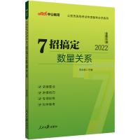 中公教育2021公务员考试专项备考必学系列:7招搞定数量关系(全新升级)