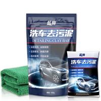 洗车泥擦车火山白车专用强力去污去黑点黄点除锈工具汽车美容用品 +擦巾