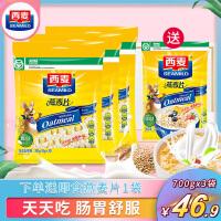 西麦 即食纯燕麦片700g*3袋 独立小袋装即食 冲饮未添加蔗糖燕麦原味早餐