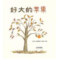 【旧书二手书9成新】好大的苹果 文/图 (日) 阳野道子 9787554500453 暂无