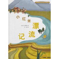全球重要农业文化遗产故事绘本――小红米漂流记