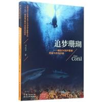 追梦珊瑚--献给为保护珊瑚而奋斗的科学家