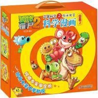 正版 植物大战僵尸2你问我答科学漫画书 合集2礼盒装全套5本 恐龙卷+海洋卷+机器人卷+宇宙卷+发明与发现