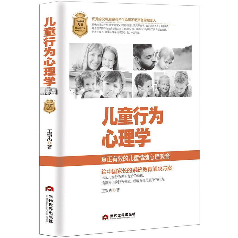 正版现货 儿童行为心理学 家长版 教育老师版 儿童绘画0-12岁学前儿童与青少年行为发展与教育心理学沟通手册 儿童情绪心理学教育书籍
