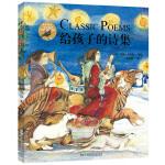 给孩子的诗集 精装绘本 中英双语朗读莎士比亚等巨匠经典诗作 7-10岁儿童英文诗歌英语启蒙 给孩子读诗爱的朗读诗与故事