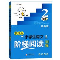 2017新版2年级新课标小学生语文阶梯阅读训练书 二年级同步阶段阅读训练 北京教育出版社