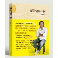 【新书店正版】我住宝岛一村 王伟忠 人民文学出版社
