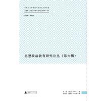马克思主义及其中国化系列论坛文集・2016 思想政治教育研究论丛(第六辑)