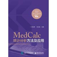 MedCalc统计分析方法及应用
