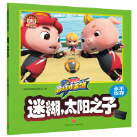 猪猪侠竞球小英雄:迷糊,太阳之子(热播动画片《猪猪侠 竞球小英雄》分镜式抓帧动画书,2018同步隆重上市!)