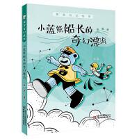萧袤奇幻故事・小蓝熊船长的奇幻漂流