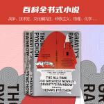 万有引力之虹(超越人类智识巅峰,刘慈欣奉为现代文学顶峰之作,藏书架必备奇书,没人敢说真正读懂它,翻开就是一件值得炫耀的事。)