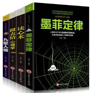 墨菲定律+读心术+微表情心理学+九型人格心理学与生活入门书籍心理学入门基础书籍 书排行榜