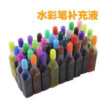 彩色水笔墨水 12色18色24色36色水彩笔墨水 补充液 补充水液