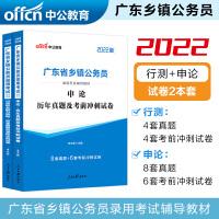 中公教育2021广东省乡镇公务员考试:申论+行测(历年真题考前冲刺)2本套