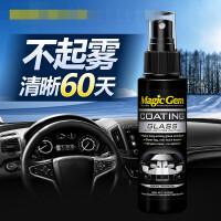 汽车用品镀膜玻璃防雾剂前挡风玻璃防雾剂内饰车窗除雾剂SN7334