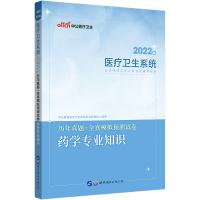 中公教育2021医疗卫生系统公开招聘工作人员考试:历年真题+全真模拟预测试卷药学专业知识