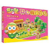保卫萝卜3职业体验拼插・开心假日农场