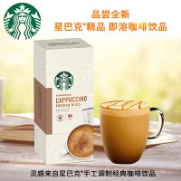 星巴克速溶咖啡粉免煮花式奶香卡布奇诺饮品4袋进口精品即溶咖啡