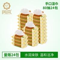 婴儿湿巾 儿童BB手口湿巾纸 新生儿湿巾 便携带盖80抽*24包a244