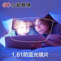 亿超1.61非球面近视镜片 防蓝光防辐射游戏抗疲劳 防蓝光眼镜 A14 2片价