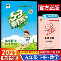2021春 53随堂测小学数学五年级下册北师版BSD 小儿郎53随堂测5年级数学下册北师版