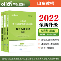 中公教育2020山东省教师招聘考试:教育基础知识(教材+历年真题)2本套