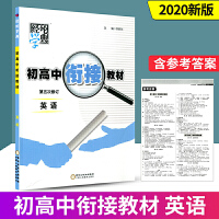 2020版 经纶学典 初高中衔接教材 英语 第三次修订