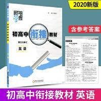 2021版 经纶学典 初高中衔接教材 英语 第五次修订