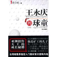 【二手旧书9成新】 王永庆的球童(亚洲销售天王的成长秘笈)蔡合城南方出版社