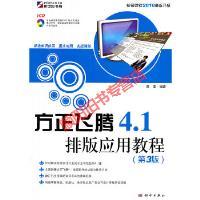 方正飞腾4.1排版应用教程(第3版)(附盘) 高萍著 科学出版社 9787030290625