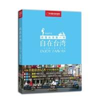 """中国国家地理自由行之自在台湾(首批大陆驻台记者的十年行旅,一本可以""""读懂台湾""""的书,大陆人深度台湾游佳佳选)"""