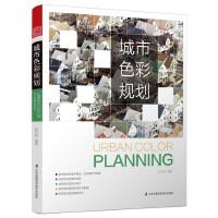 城市色彩规划(以国际化视角阐述城市色彩,带你走遍世界城市,开启引人入胜的旅程,探索色彩规划的密钥)