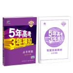 2018B版专项测试 高考理数 5年高考3年模拟 北京市专用 五年高考三年模拟 曲一线科学备考