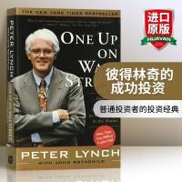 彼得林奇的成功投资 One Up On Wall Street英文原版 华研原版股票理财书