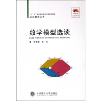 大连理工:(走向数学丛书03)数学模型选谈