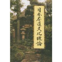【旧书9成新】【正版现货包邮】日本茶道文化概论 滕军 东方出版社
