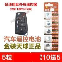 丰田新锐志RAV4威驰雷凌致炫汉兰达汽车折叠钥匙电池CR1620