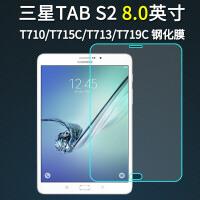 三星Tab S2 8.0 SM-T715C钢化膜 T710/T713/T719C平板电脑贴膜