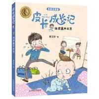 皮卡成长记系列 谁将离开北京,中国和平出版社9787513715096【新华书店,正版现货】