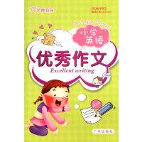 名师教你 小学英语 优秀作文