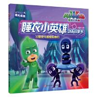 睡衣小英雄动画故事书(第1辑):飞壁侠与超级忍者们