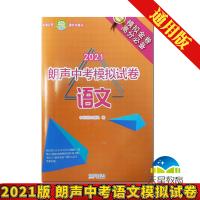 2021版版 朗声中考模拟试卷语文 模拟金卷高分必备 广州出版社