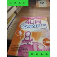 【二手旧书9成新】40周孕期全程手册(升级版 /徐蕴华 著 中国轻