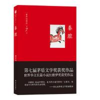 秦腔(贾平凹作品)