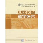 新观点新学说学术沙龙文集(4)中医药的科学研究