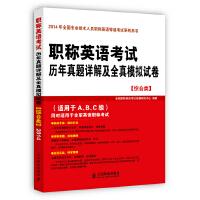 职称英语考试历年真题详解及全真模拟试卷(综合类)