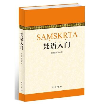 梵语入门 独家收录季羡林、金克木先生的梵语讲义,梵语、佛教研习者必备参考书