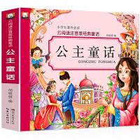 公主童话(彩图注音)小学生一二三年级6-7-8-9岁课外书籍无障碍阅读名著儿童文学少儿读物童话故事书