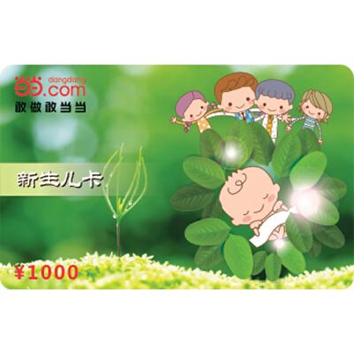 当当新生儿卡1000元 新版当当实体卡,免运费,热销中!